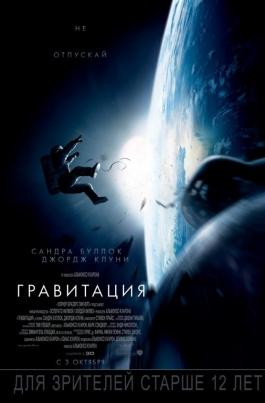 ГравитацияGravity постер