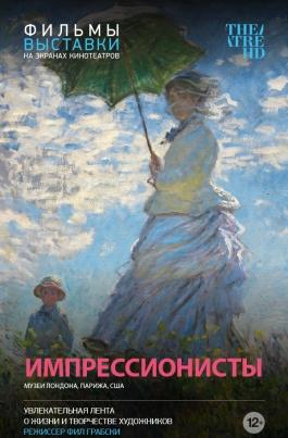 TheatreHD: ИмпрессионистыThe Impressionists постер