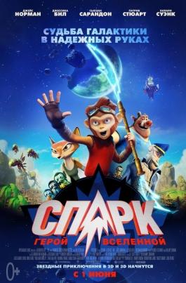 Спарк. Герой ВселеннойSpark постер