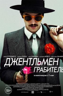 Джентльмен грабительElectric Slide постер