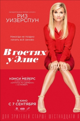 В гостях у ЭлисHome Again постер