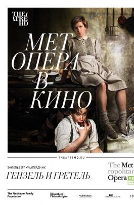 TheatreHD: Гензель и ГретельHansel and Gretel постер