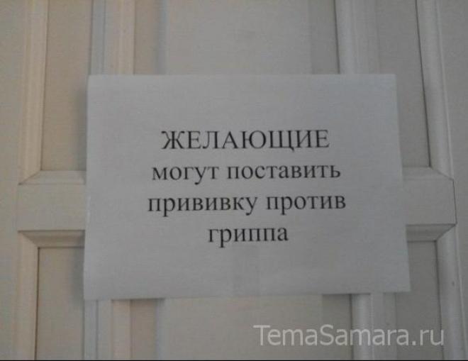 В Самарской области зарегистрировано 12 877 случаев ОРВИ и гриппа
