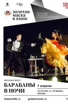 TheatreHD: Золотая Маска: Барабаны в ночиTrommeln in der Nacht постер