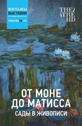 Сады в живописи — от Моне до МатиссаPainting the Modern Garden: Monet to Matisse постер