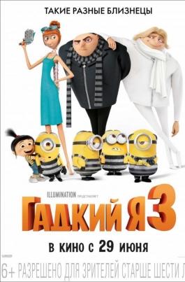 Гадкий я 3Despicable Me 3 постер
