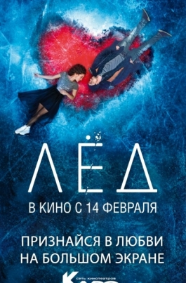 Лёд. Акция в КАРОЛёд постер