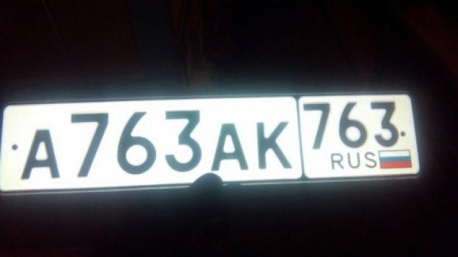В Самарской области выдают автомобильные номера с 763 регионом