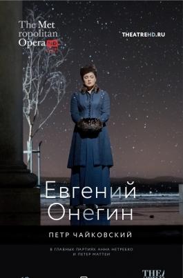 TheatreHD: Мет: Евгений ОнегинEugene Onegin  постер