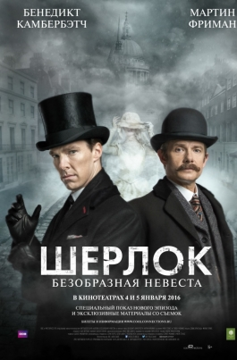 Шерлок: Безобразная невестаSherlock: The Abominable Bride постер