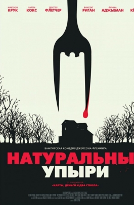 Натуральные упыриEat Locals постер