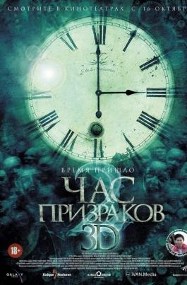 Час призраков 2Ti sam khuen sam 3D постер