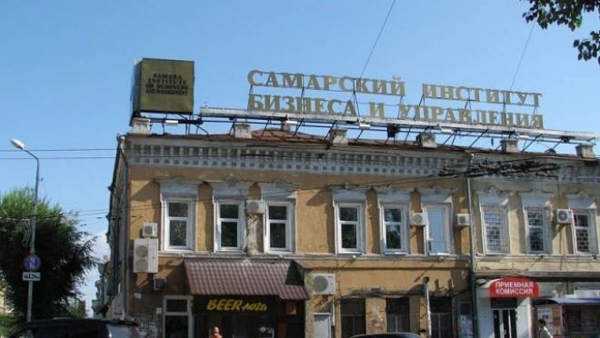 Самарский институт бизнеса и управления лишён лицензии