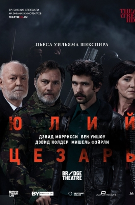 TheatreHD: Юлий Цезарь: Бен УишоуNational Theatre Live: Julius Caesar постер
