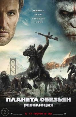 Планета обезьян: РеволюцияDawn Of The Planet Of The Apes постер