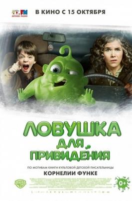 Ловушка для привиденияGhosthunters постер