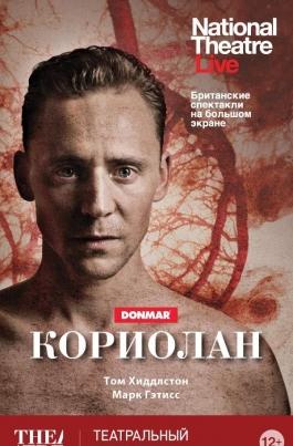 TheatreHD: КориоланCoriolanus постер