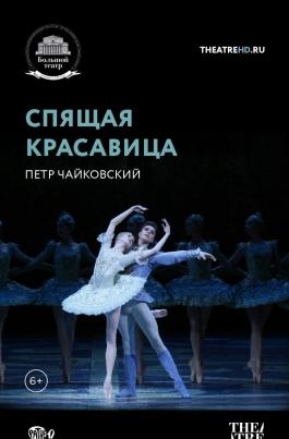 TheatreHD: БТ: Спящая красавицаThe Sleeping Beauty постер