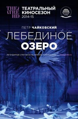 TheatreHD: Лебединое озероSwan Lake постер
