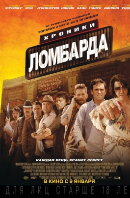 Хроники ломбардаPawn Shop Chronicles постер