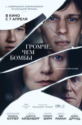 Громче, чем бомбыLouder Than Bombs постер