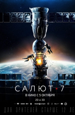 Салют-7Салют-7 постер
