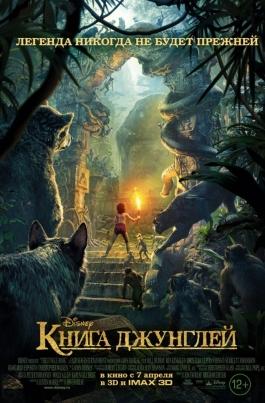 Книга джунглейThe Jungle Book постер