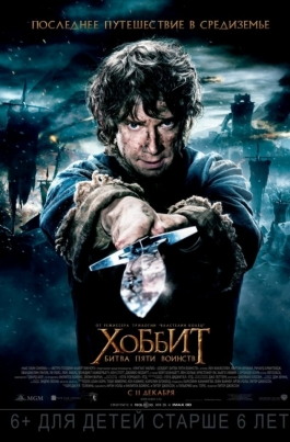 Хоббит: Битва пяти воинств (48 кадров)The Hobbit: The Battle of the Five Armies постер