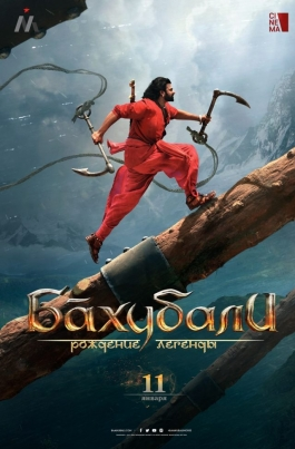 Бахубали: Рождение легендыBahubali 2: The Conclusion постер