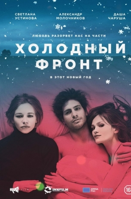 Холодный фронт постер