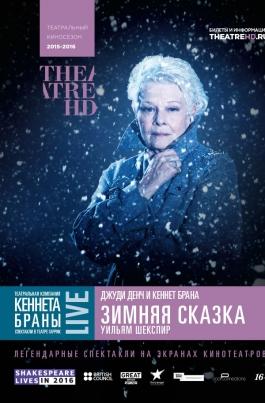 TheatreHD: Зимняя сказкаThe Winter's Tale постер