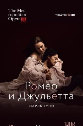 TheatreHD: Мет: Ромео и ДжульеттаRoméo et Juliette постер