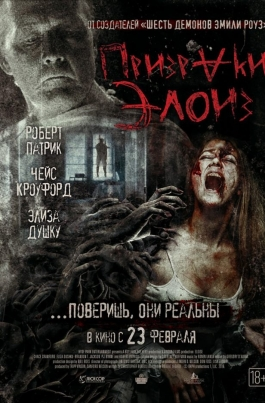 Призраки ЭлоизEloise постер