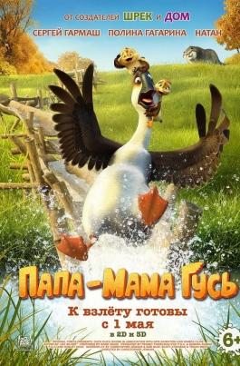 Папа-мама ГусьDuck Duck Goose постер