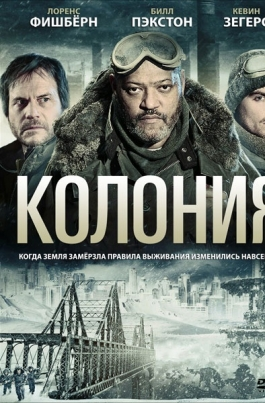 КолонияThe Colony постер