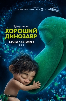 Хороший динозаврThe Good Dinosaur постер