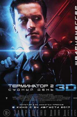 Терминатор 2: Судный день 3DTerminator 2: Judgment Day постер