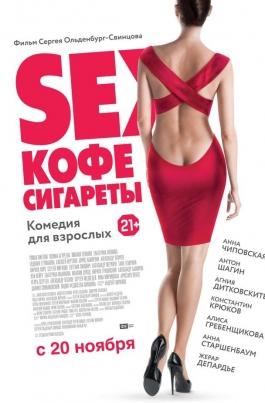 Sex, кофе, сигареты постер