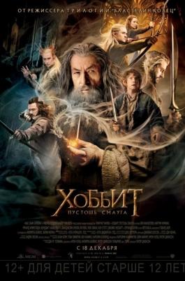 Хоббит: Пустошь Смауга (48 кадров)The Hobbit: The Desolation Of Smaug постер