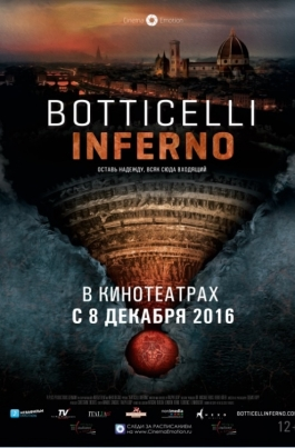 Боттичелли. ИнферноBotticelli Inferno постер