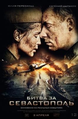 Битва за Севастополь постер