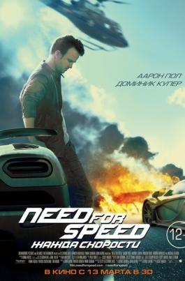 Need for Speed: Жажда скоростиNeed For Speed постер