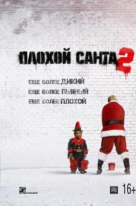 Плохой Санта 2Bad Santa 2 постер