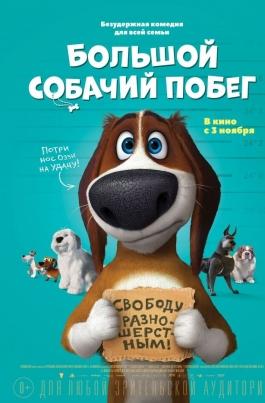 Большой собачий побегOzzy постер