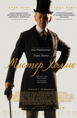 Мистер ХолмсMr. Holmes постер
