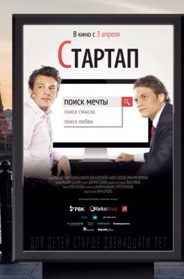Стартап постер