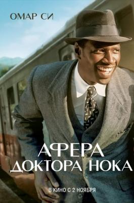 Афера доктора НокаKnock постер