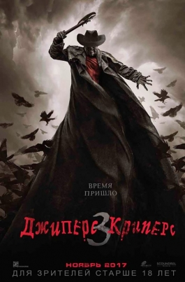Джиперс Криперс 3Jeepers Creepers 3: Cathedral постер
