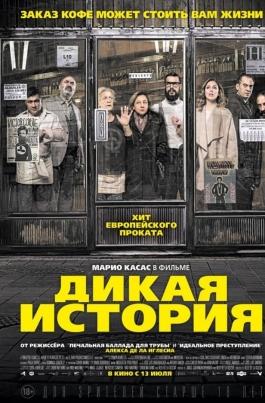 Дикая историяEl bar постер