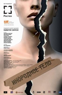 Инородное телоObce ciało постер